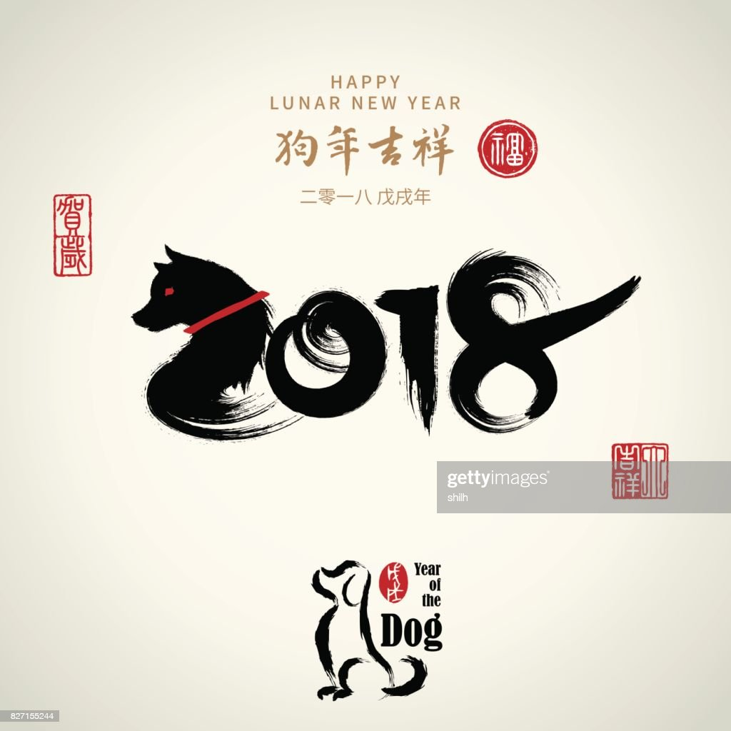 Vector asian calligraphy 2018 for Asian Lunar Year. Hieroglyphs and seal: Year of the dog, Happy New Year