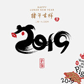 Vector asian calligraphy 2019 for Asian Lunar Year. Hieroglyphs and seal: Year of the pig, Happy New Year