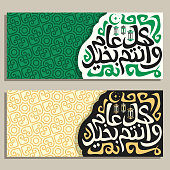Vector banners for Islamic New Year