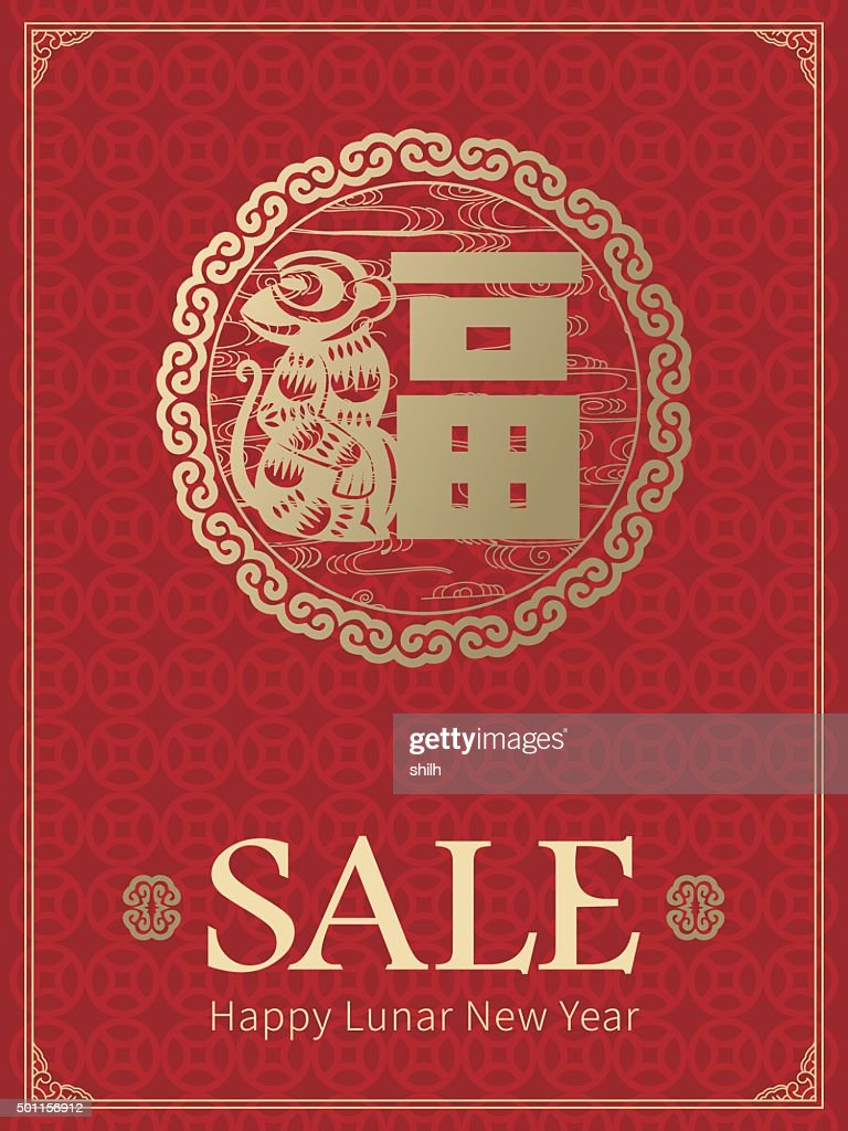 2016: Vector Chinese New Year sale design template background wi