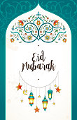Vector Eid Mubarak card. Arabic shining lamps.