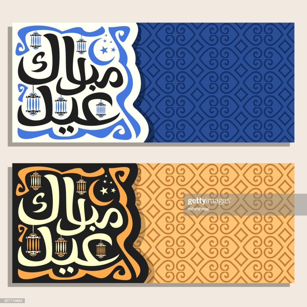 Vector greeting cards for Muslim holiday Eid Mubarak