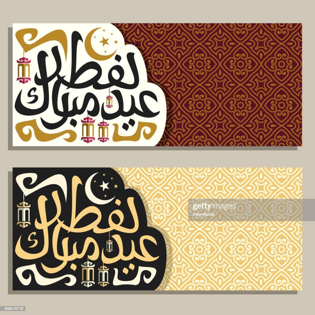 Vector greeting cards with muslim calligraphy Eid al-Fitr Mubarak