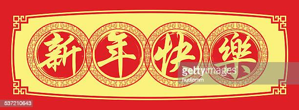 Vector happy Chinese New Year background