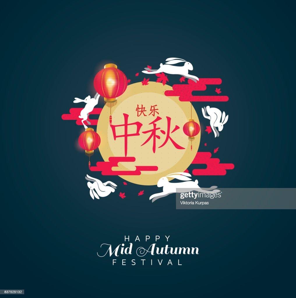 Vector illustration Mid Autumn