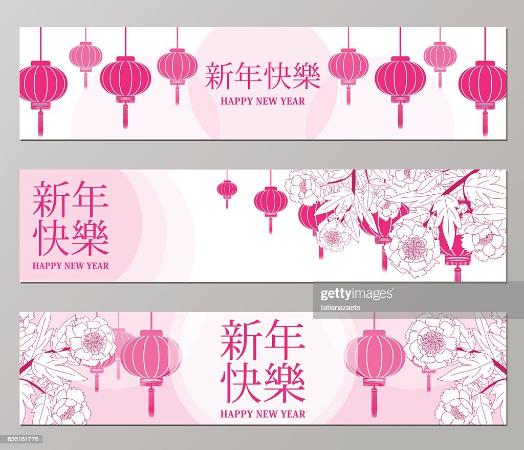 Vector illustration of happy chinese new year banner