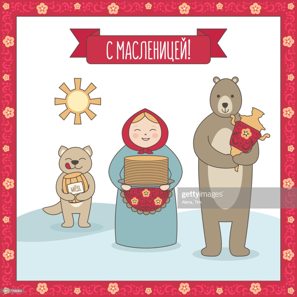Vector illustration on the carnival holiday. Grandmother, a bear with a samovar and a cat with a barrel of honey. The inscription in Russian. National pattern on the background.