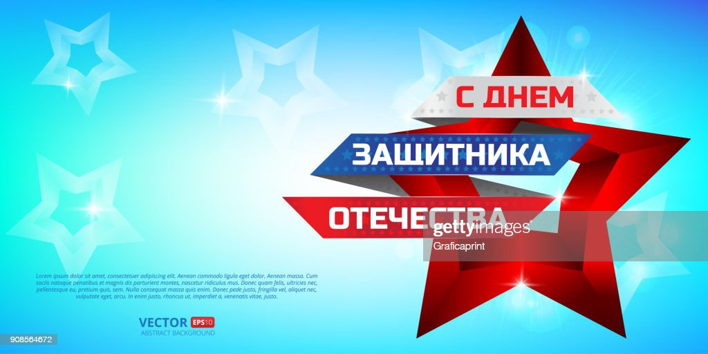 Vector illustration to Russian national holiday 23 February.