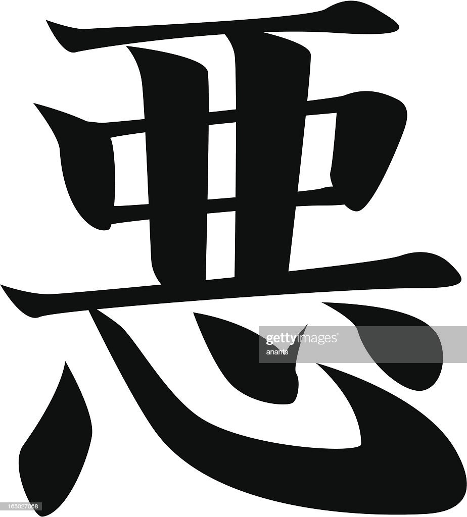 Vector japanese kanji character bad evil vector art getty images vector japanese kanji character bad evil vector art buycottarizona