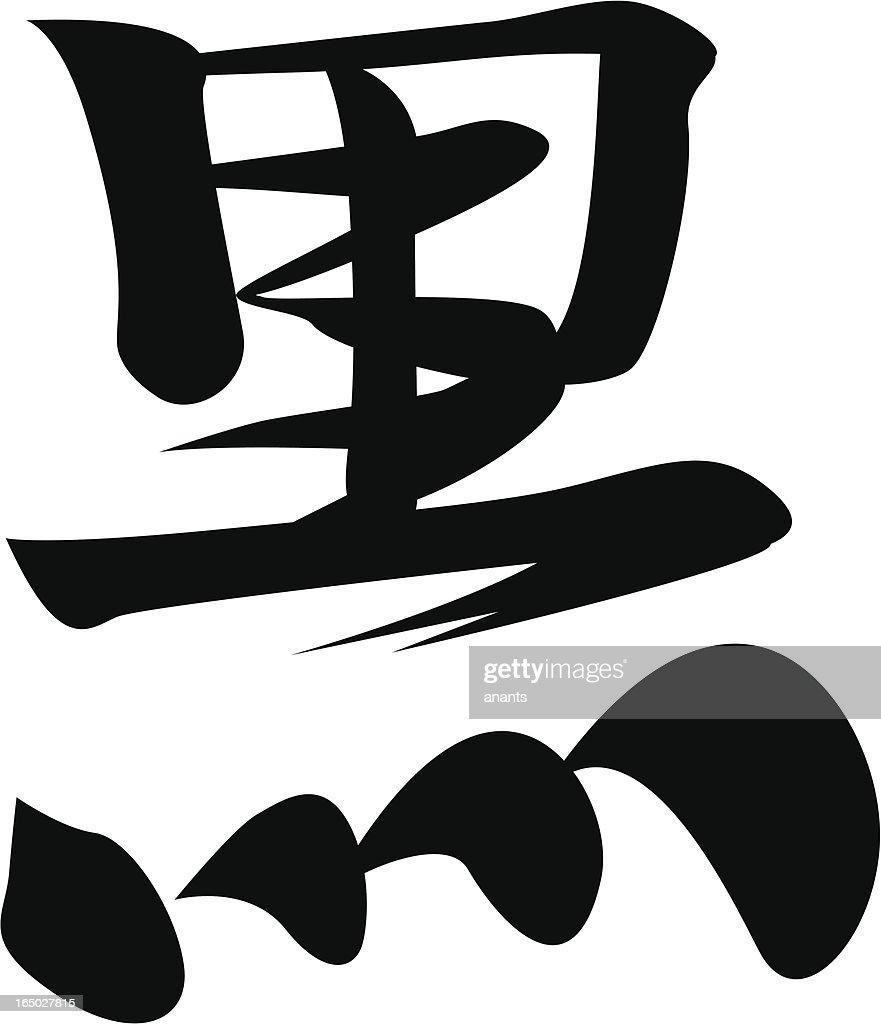 Vector Japanese Kanji Character Black stock illustration