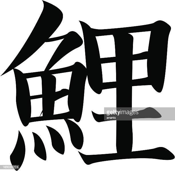 vector - japanese kanji character carp, koi - japanese language stock illustrations, clip art, cartoons, & icons
