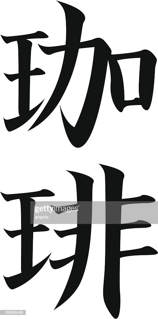 Vector Japanese Kanji Character Coffee stock illustration - Getty Images