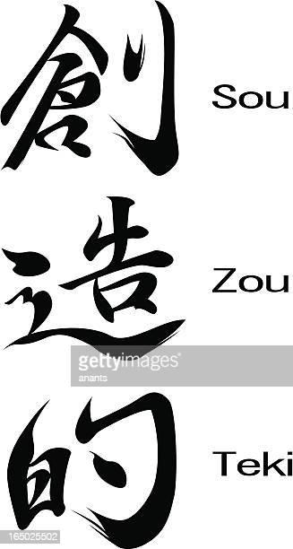 ベクトル画像のクリエイティブな漢字文字 - 日本語の文字点のイラスト素材/クリップアート素材/マンガ素材/アイコン素材
