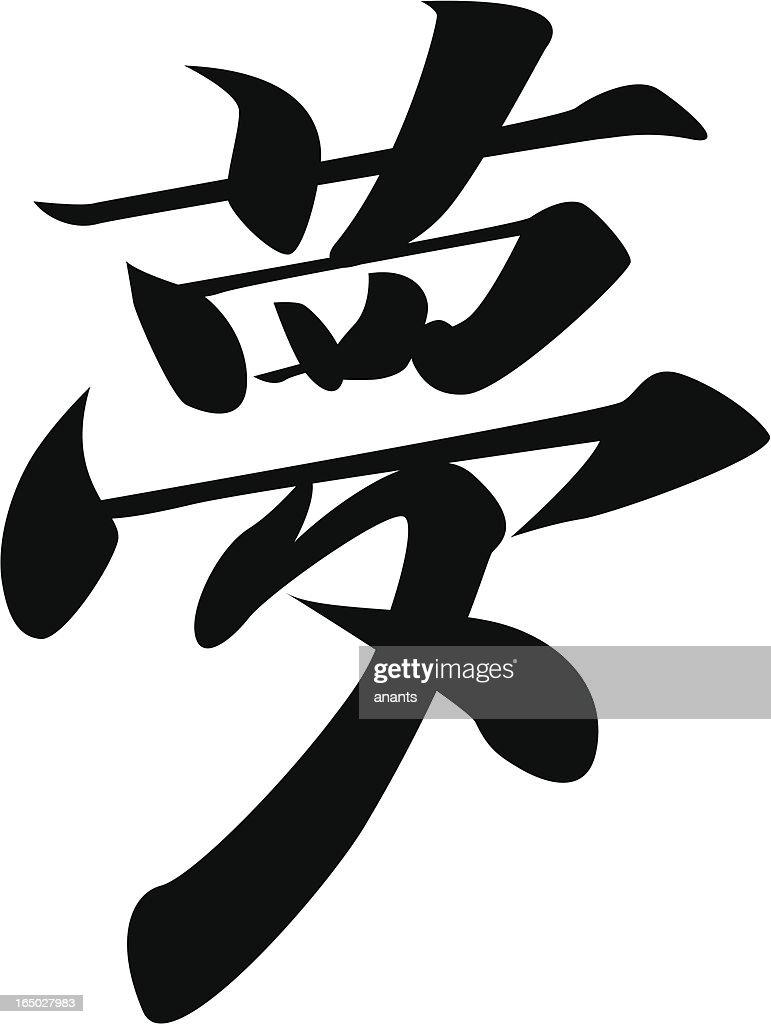 vector - Japanese Kanji character DREAM