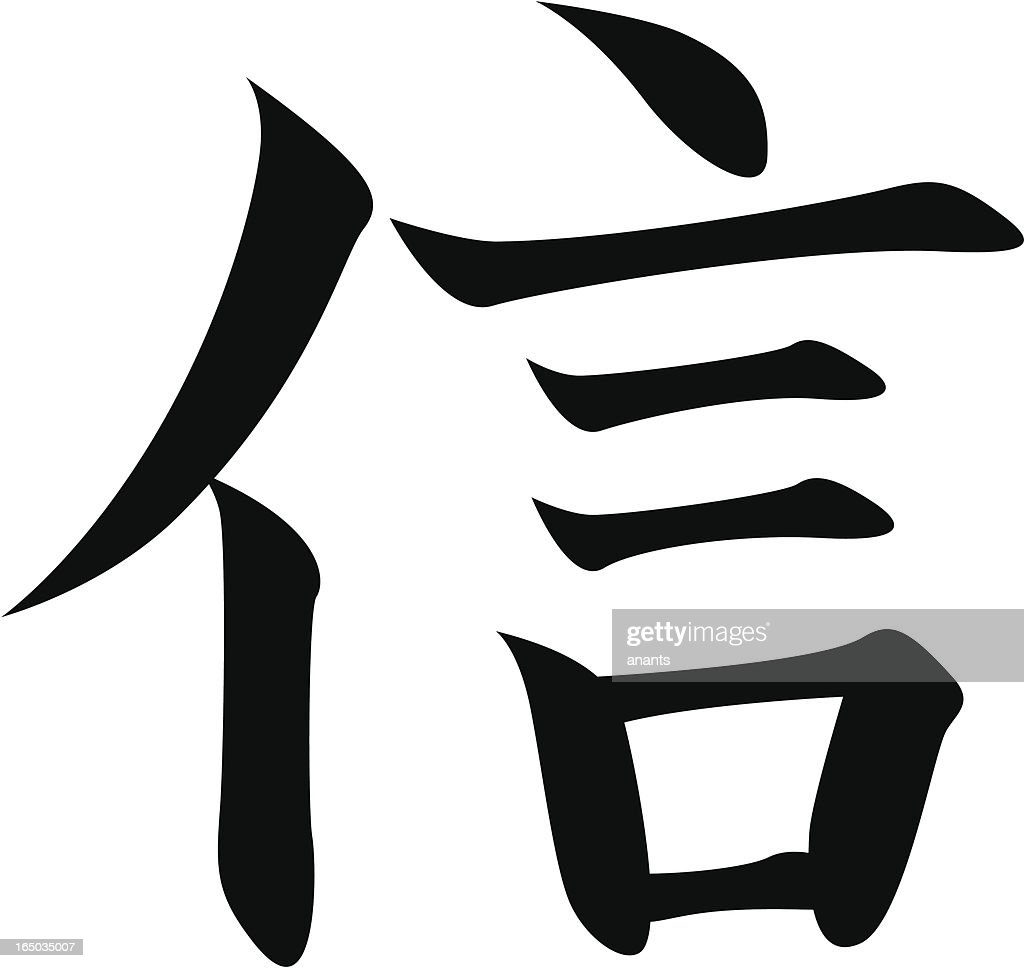 vector - Japanese Kanji character FAITH, TRUST