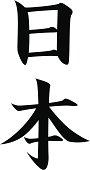 vector - Japanese Kanji character JAPAN