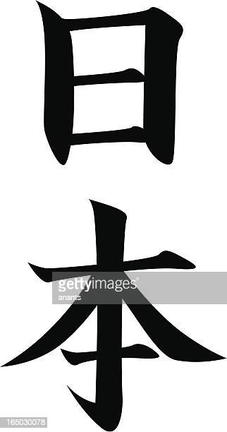vector - japanese kanji character japan - only japanese stock illustrations, clip art, cartoons, & icons