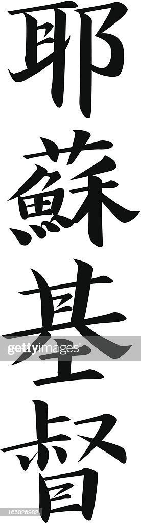 REQUEST vector - Japanese Kanji character JESUS CHRIST