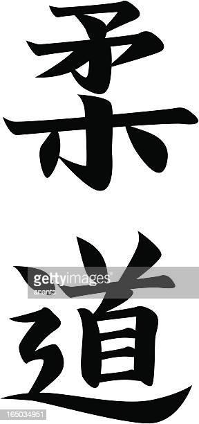 Solicitud de vector japonés Kanji carácter de JUDO