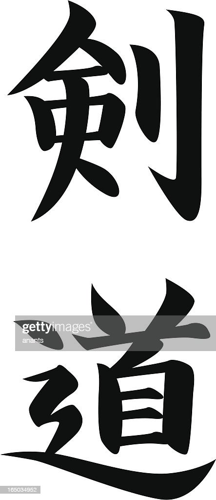 Request Vector Japanese Kanji Character Kendo Vector Art Getty Images