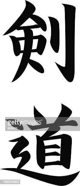 Solicitud de vector japonés Kanji carácter KENDO