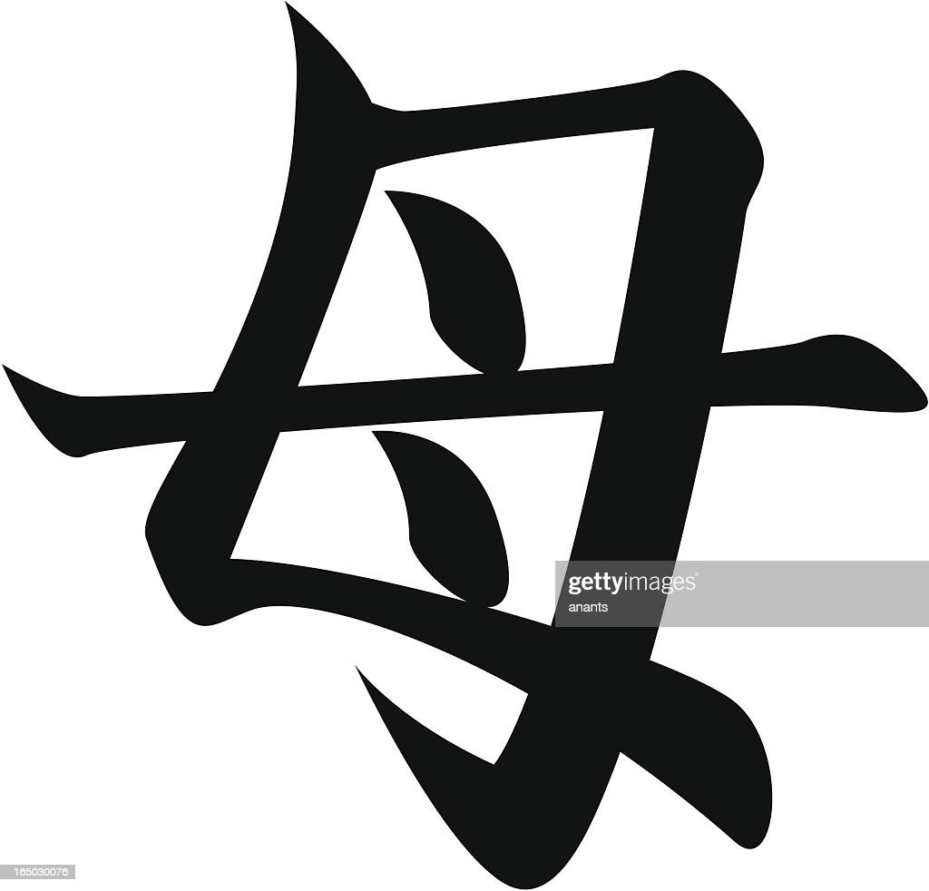 Vector japanese kanji character father vector art getty images keywords biocorpaavc