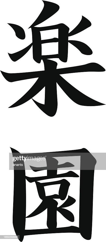 vector - Japanese Kanji character PARADISE