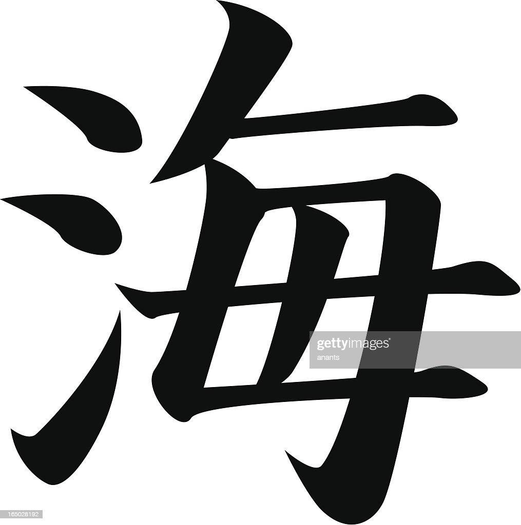 vector - Japanese Kanji character SEA