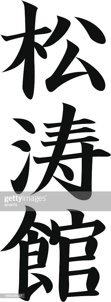 REQUEST vector - Japanese Kanji character SHOTOKAN (Karate)
