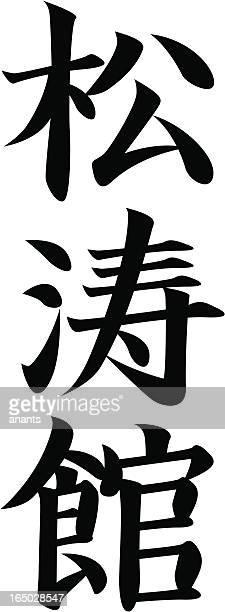 request vector - japanese kanji character shotokan (karate) - okinawa prefecture stock illustrations, clip art, cartoons, & icons