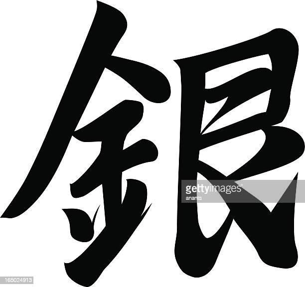vector - Japanese Kanji character SILVER
