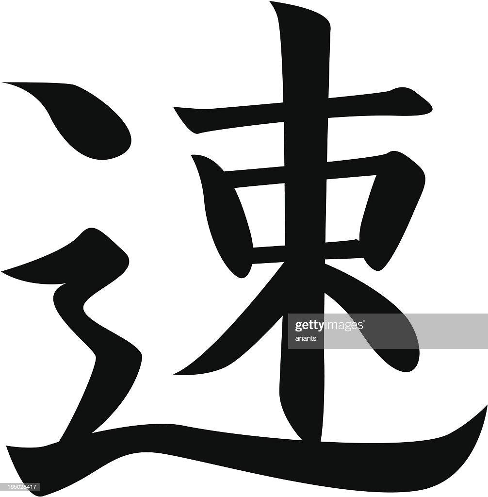 Vector japanese kanji character speed fast vector art getty images vector japanese kanji character speed fast vector art biocorpaavc