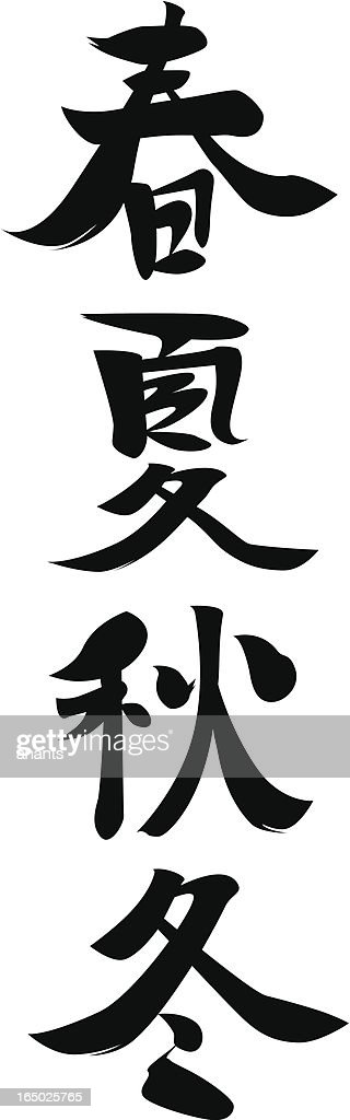 vector - Japanese Kanji character SPING-SUMMER-AUTUMN-WINTER