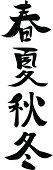 vector - Japanese Kanji character SPING-SUMMER-AUTUMN-WINTER
