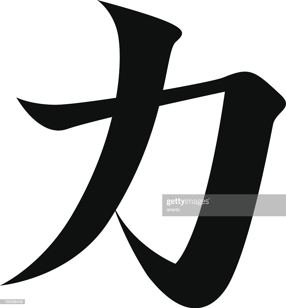 Vector japanese kanji character strength power vector art getty vector japanese kanji character strength power vector art biocorpaavc