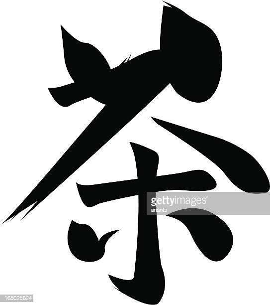 vector - japanese kanji character tea - japanese language stock illustrations, clip art, cartoons, & icons