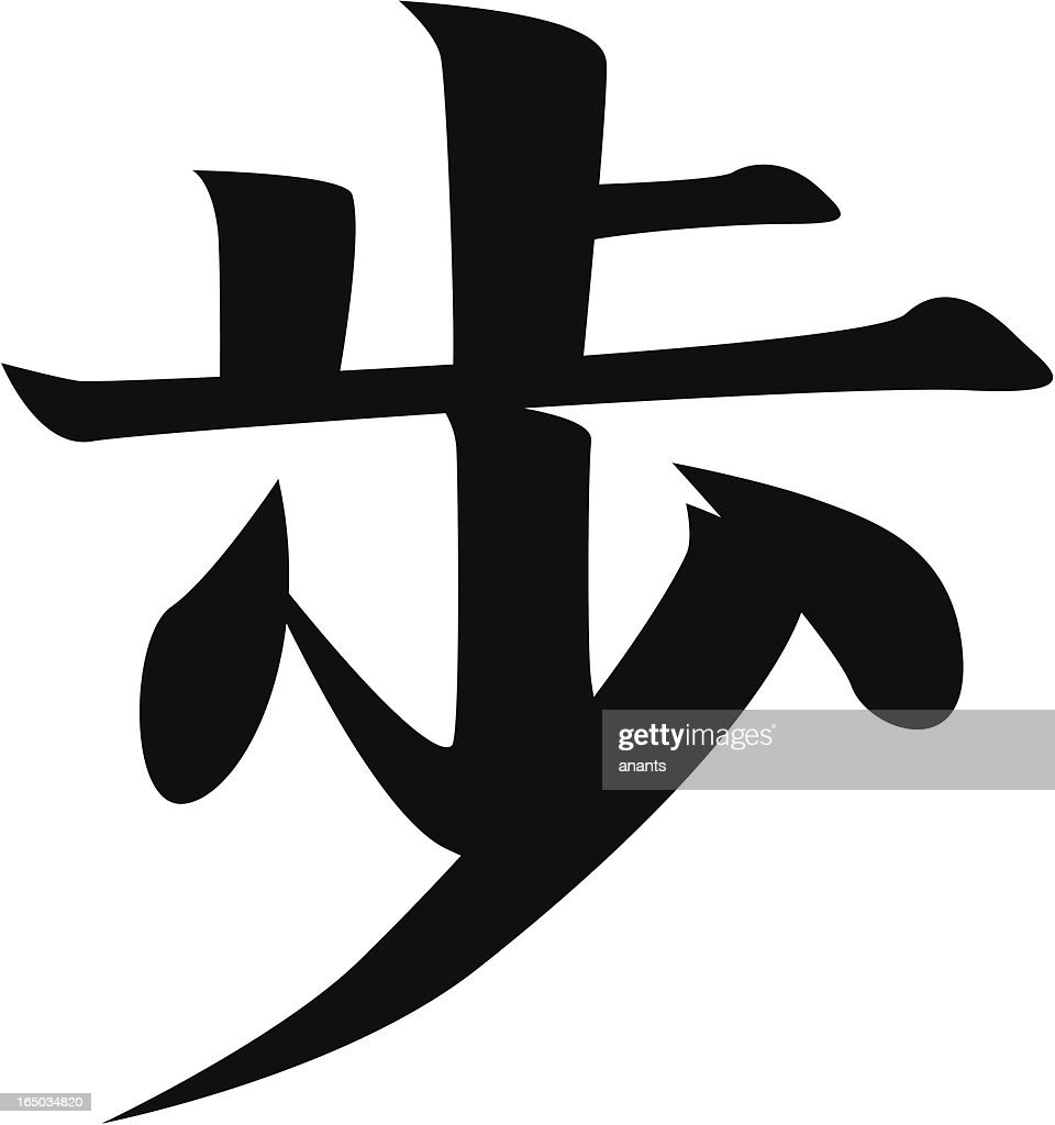 REQUEST vector - Japanese Kanji character WALK