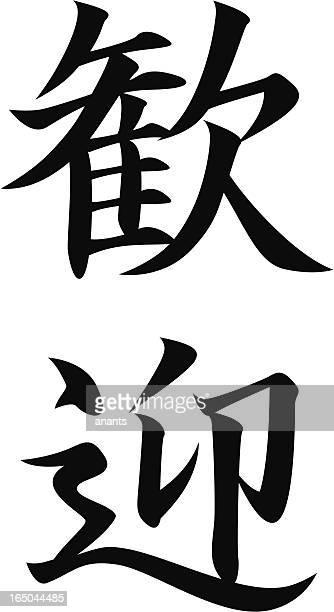 vector japanese kanji character - welcome - japanese language stock illustrations, clip art, cartoons, & icons