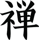 vector - Japanese Kanji character ZEN