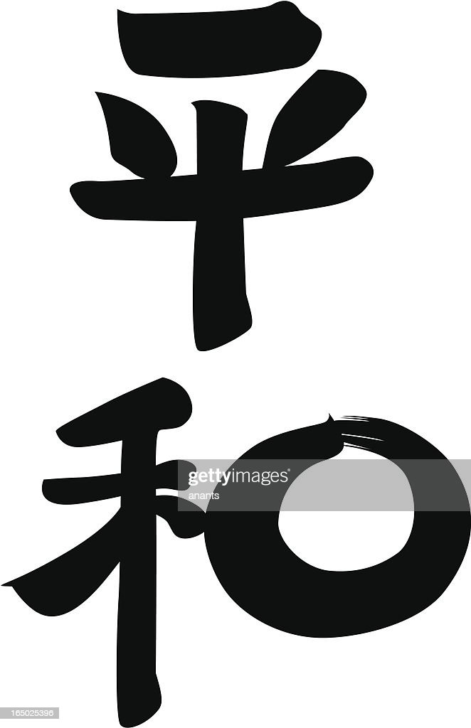 Vector Japanese Kanji Peace Harmony Vector Art Getty Images