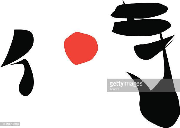 vector japonés Kanji de SAMURAI