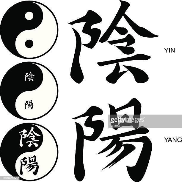 ベクトル-日本の漢字陰陽とシンボル - 陰点のイラスト素材/クリップアート素材/マンガ素材/アイコン素材