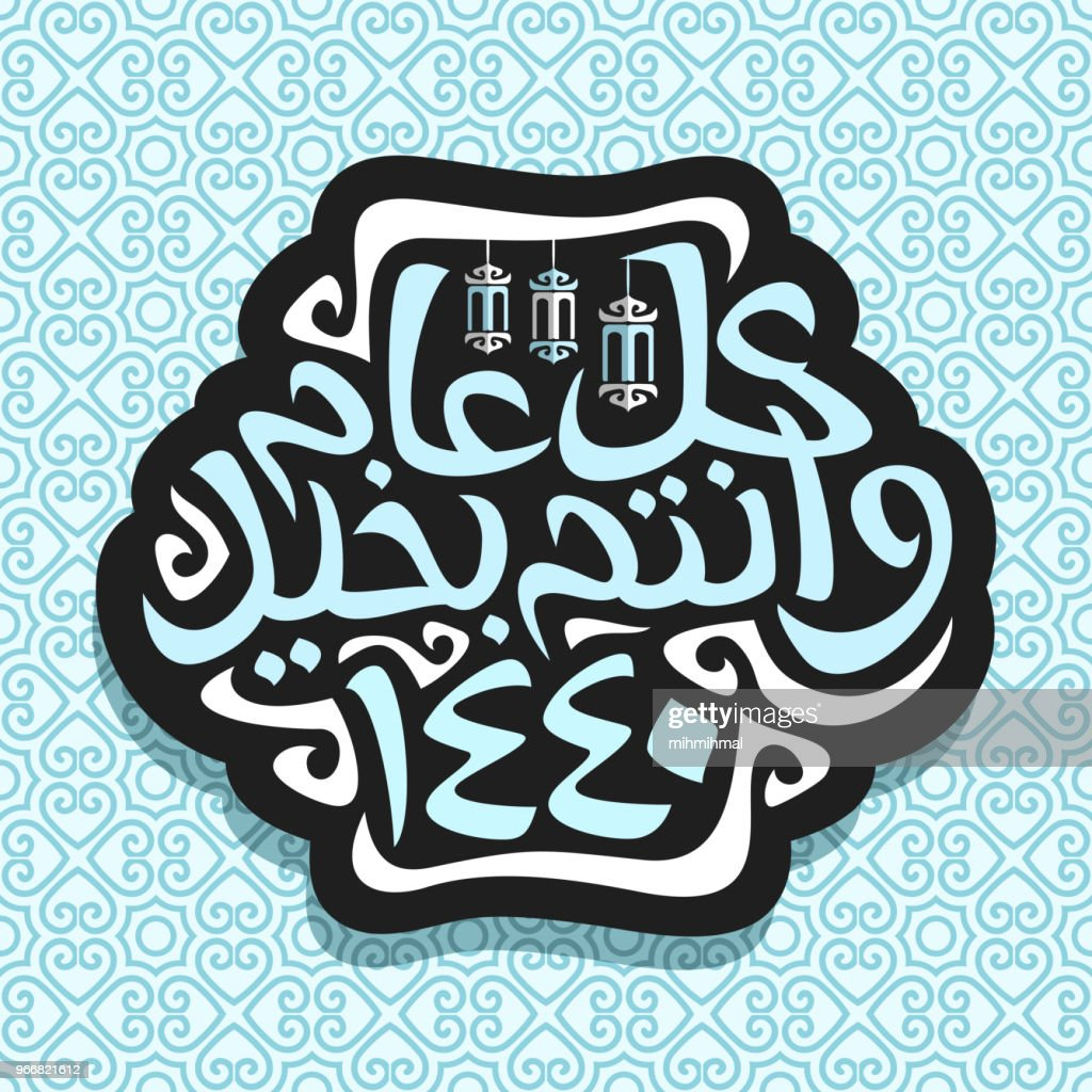 Vector label for Islamic New Year