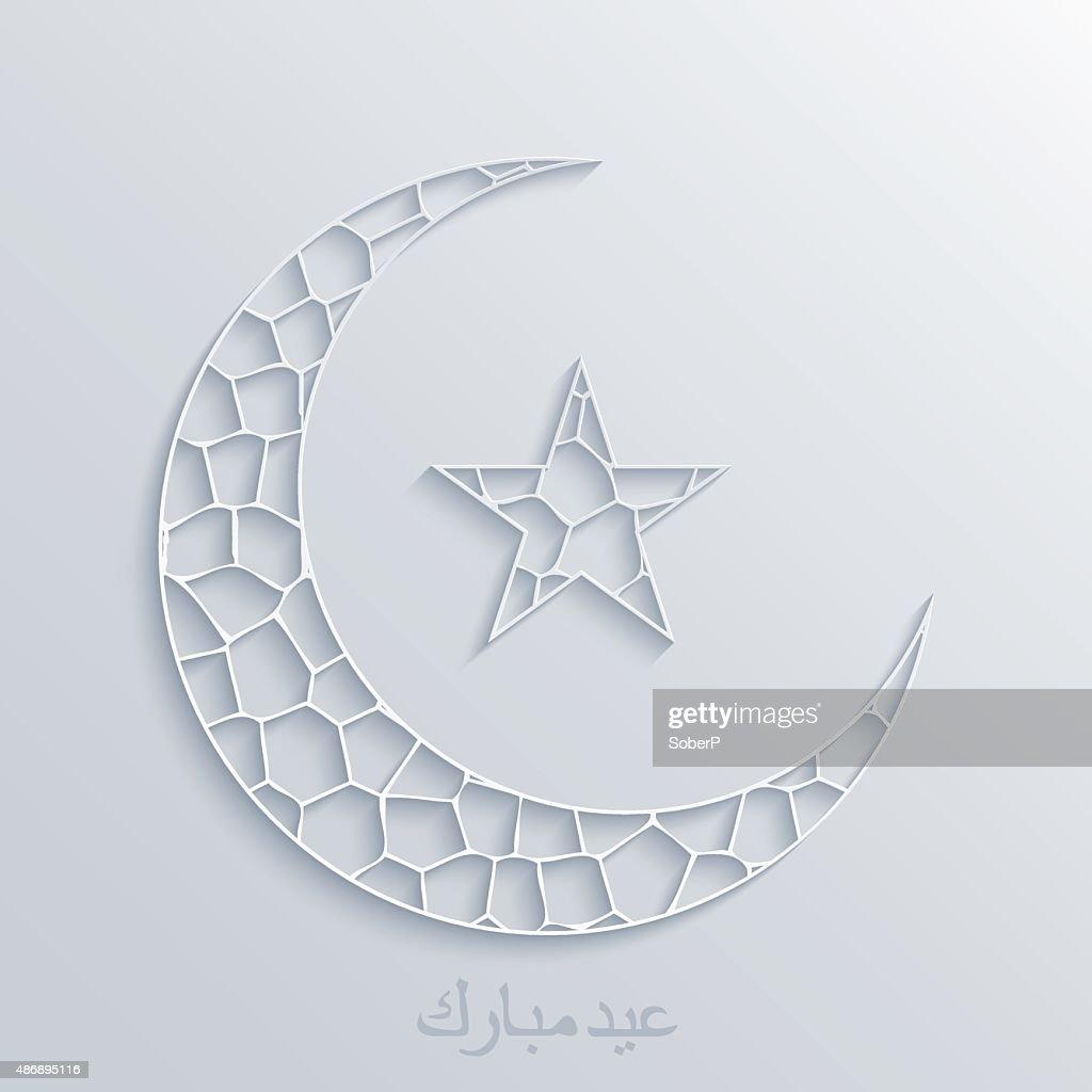 Vector modern eid mubarak creative background