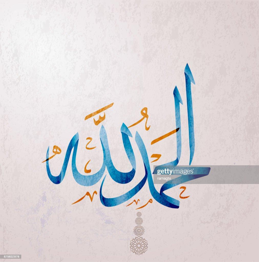 Vector of Arabic Calligraphy Alhamdulillah (Praise be to Allah)