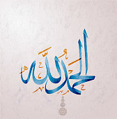 Free download of Islamic Calligraphy Font vector graphics and