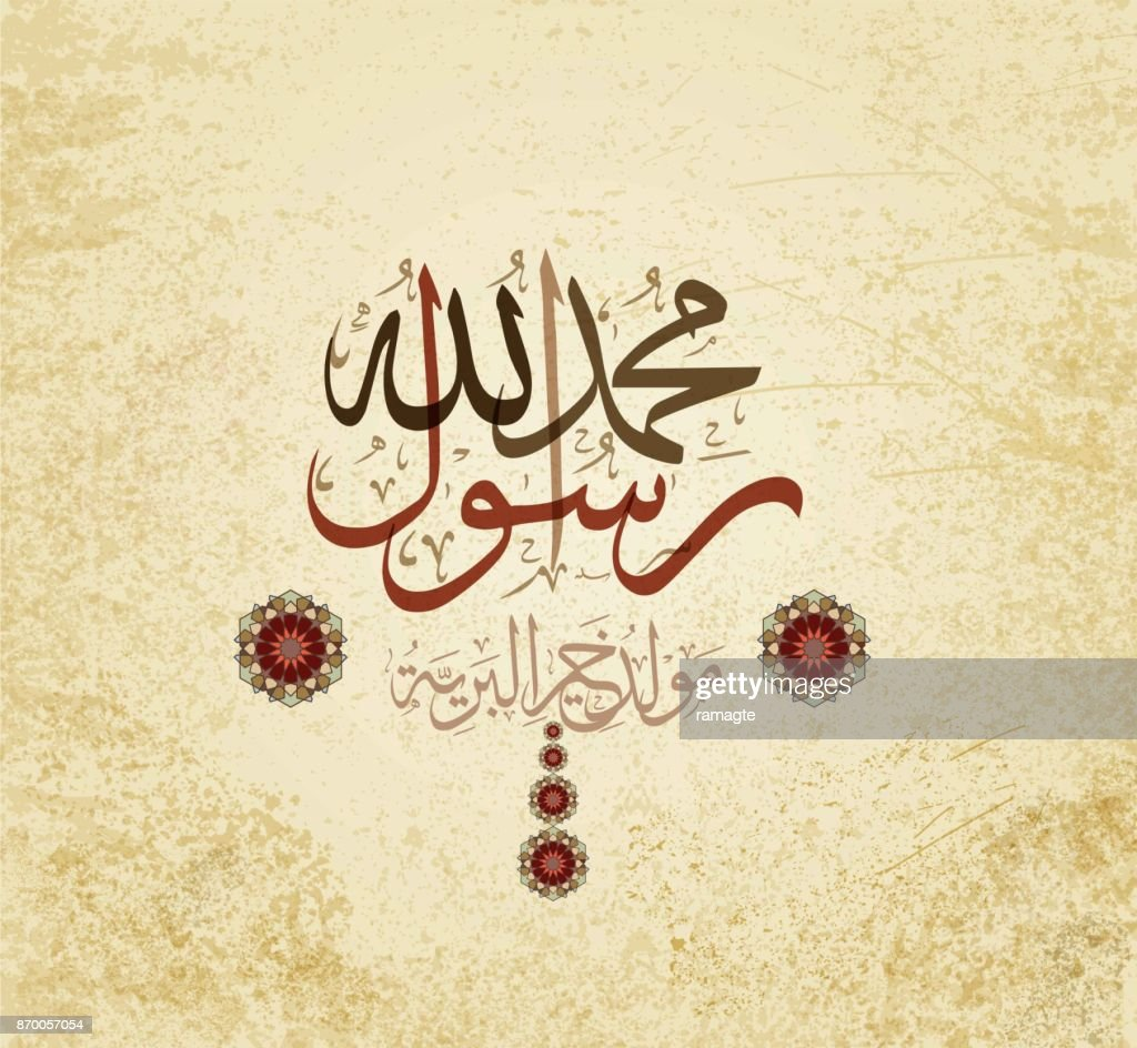 vector of mawlid al nabi. translation Arabic- Prophet Muhammad's birthday in Arabic Calligraphy