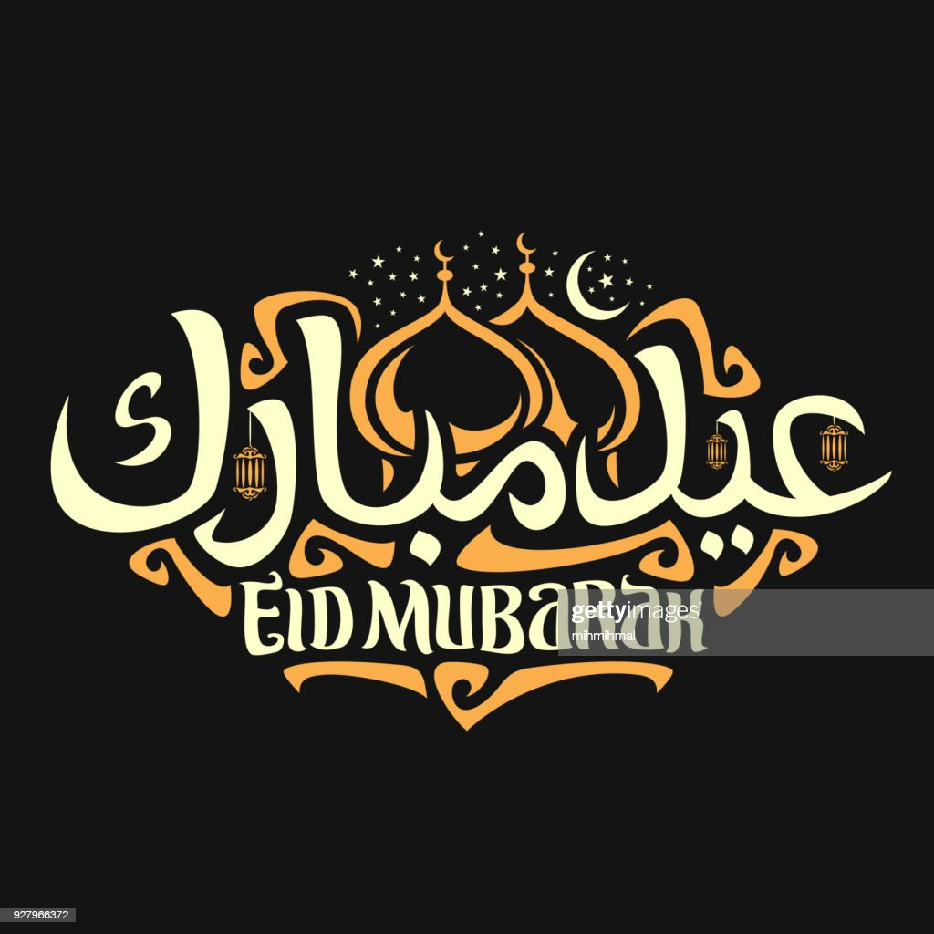 Vector poster for muslim holiday Eid Mubarak