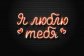 Vector realistic isolated neon sign I Love You lettering with hearts for decoration and covering on the wall background. Translation from Russian language: I love you.