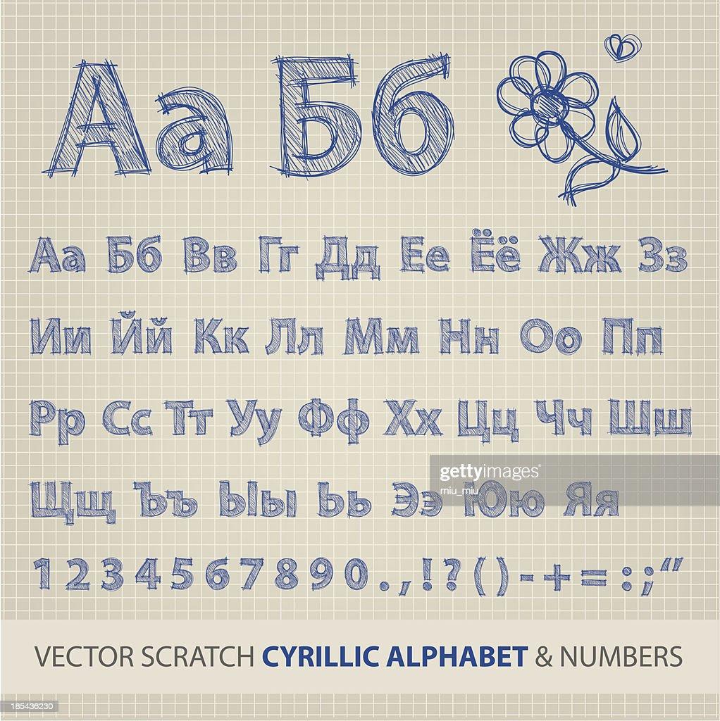 Vector scratch cyrillic alphabet